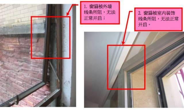 常见铝合金门窗安装施工质量通病总结一览