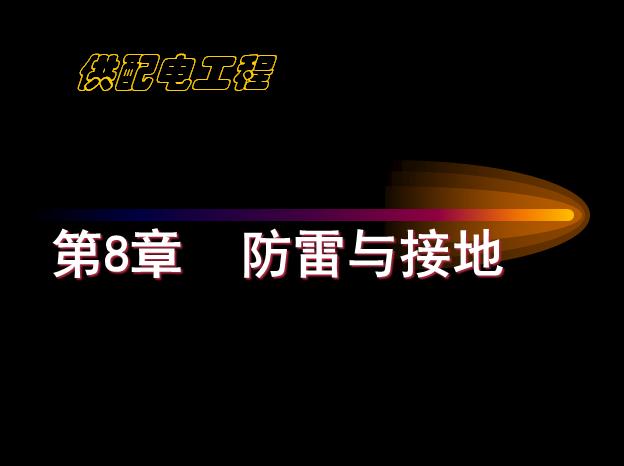 供配电工程之防雷与接地(八)