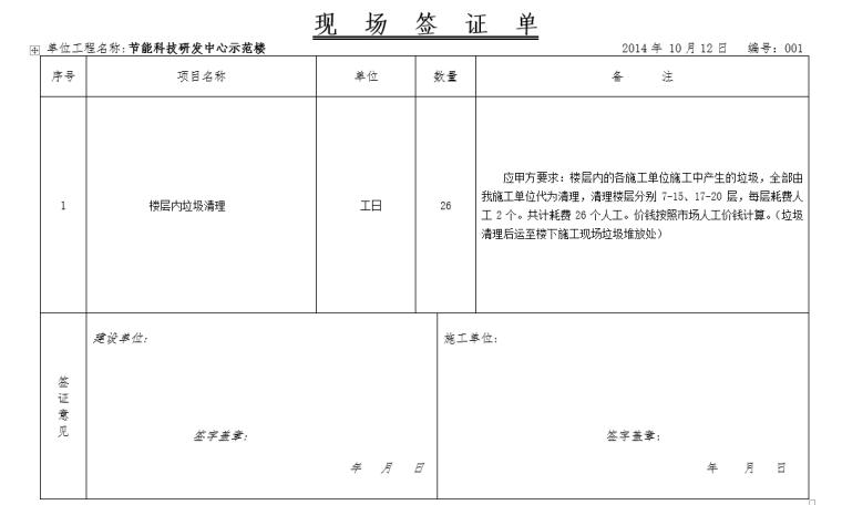 装饰工程现场签证单_1