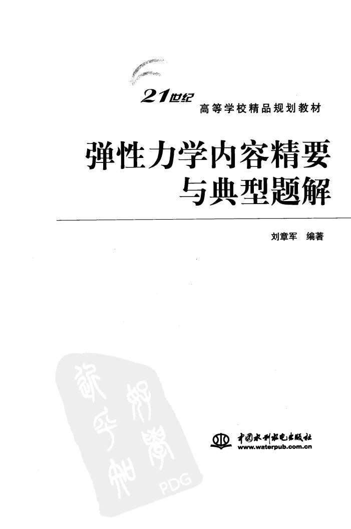 弹性力学内容精要与典型题解 刘章军