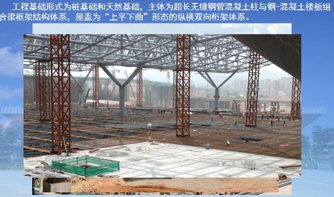 深圳北站创鲁班奖工程申报PPT汇报资料(带语音)_4