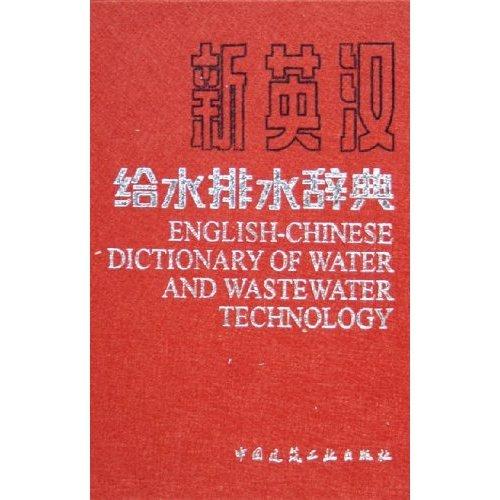 中英文对照:最全给排水常用名词都在这里了