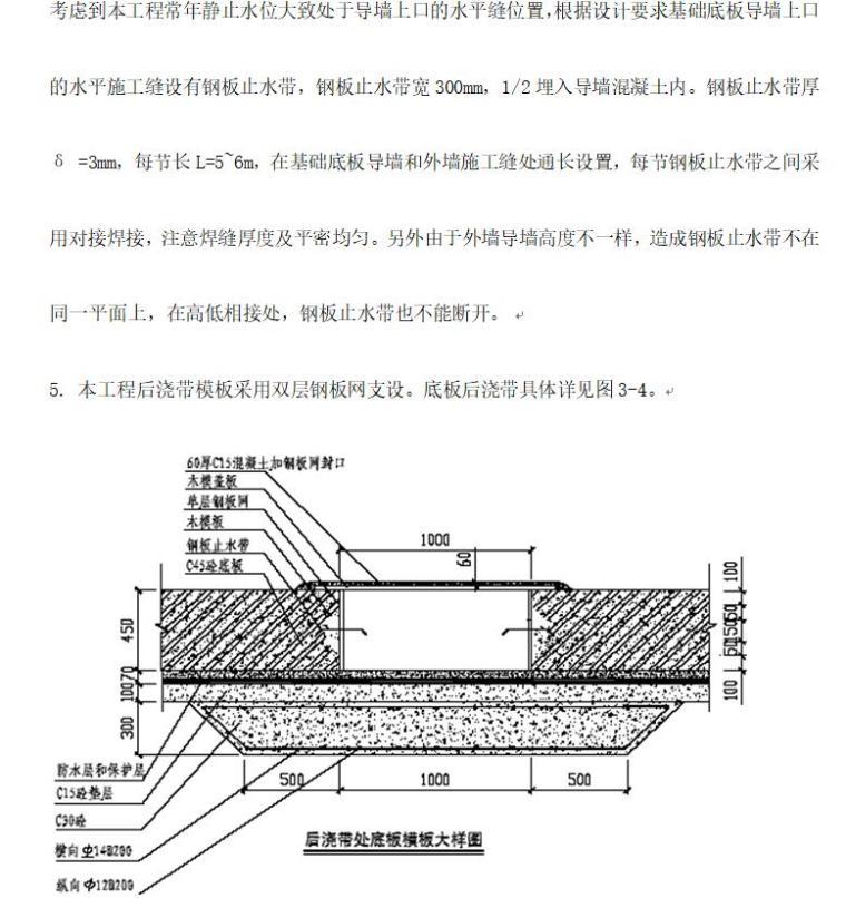 北京SOHO现代城地下室底板施工方案(41页)-页面八