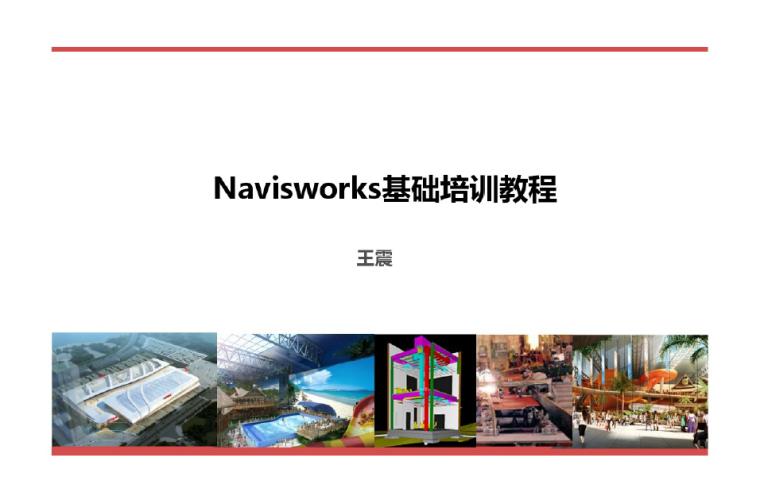 BIMNavisWorks基础培训教程42页_1