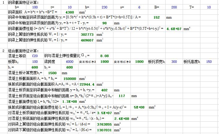 钢结构计算表格-组合粱计算