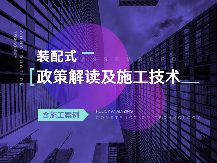 装配式政策解读及施工技术(含施工案例)