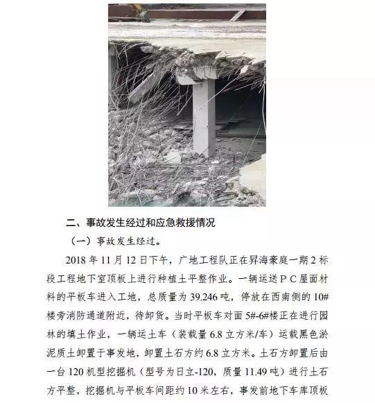 中山地库坍塌事故:设计审图施工监理方4人被停止1年执业资格_14