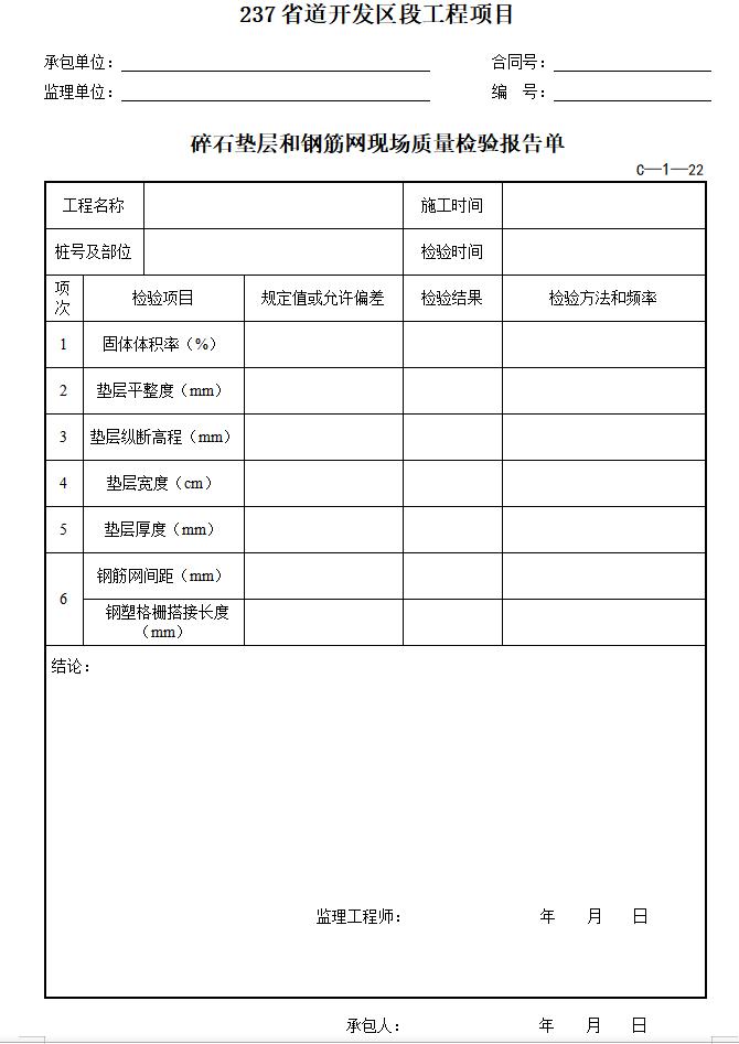 碎石垫层和钢筋网现场质量检验报告单