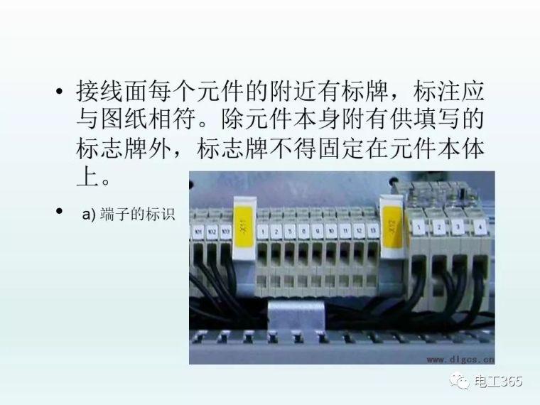全彩图详解低压电器元件及选用_55