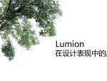 BIM教程-lumion在设计表现重点应用