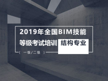 全國BIM等級考試(結構專業)聯考班