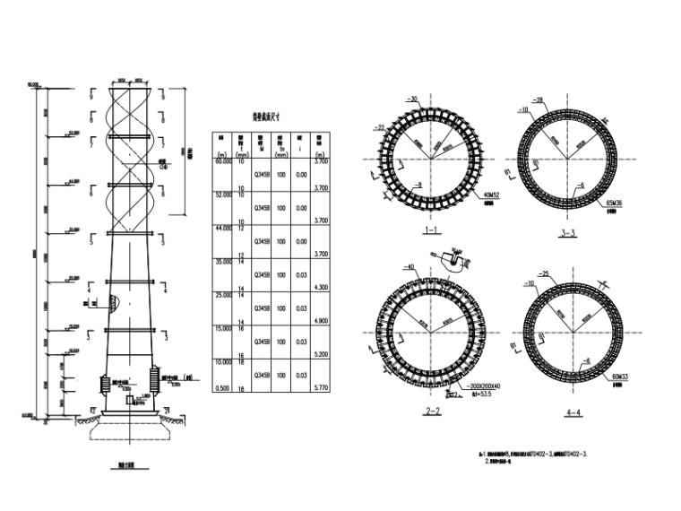 60米高钢烟囱设计图纸