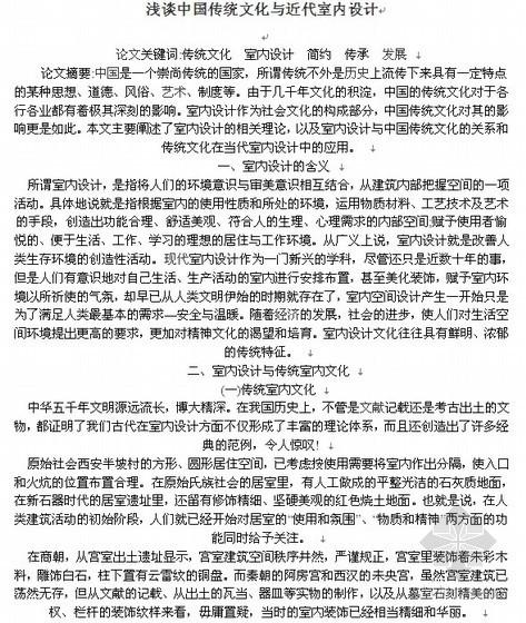 浅谈中国传统文化与近代室内设计