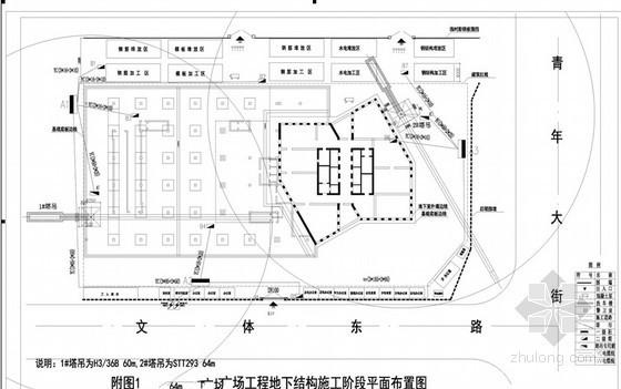 [辽宁]创鲁班奖文化广场施工组织设计(167页、布置图)
