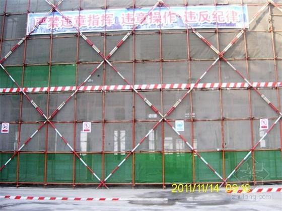 建筑施工安全检查标准JGJ59-2011专题讲座讲义PPT(241页)
