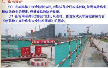 地铁深基坑工程施工安全管理详细讲解(图文并茂)