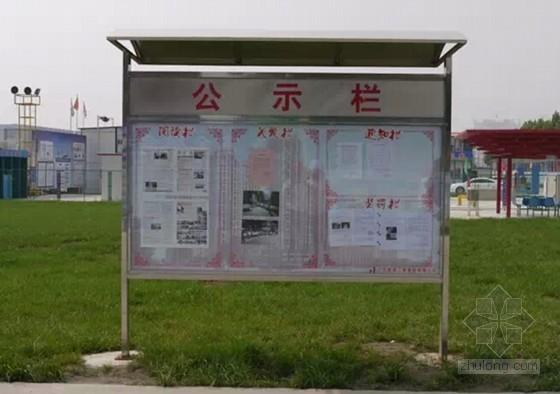 建筑工程安全文明施工标准化工地观摩照片45张