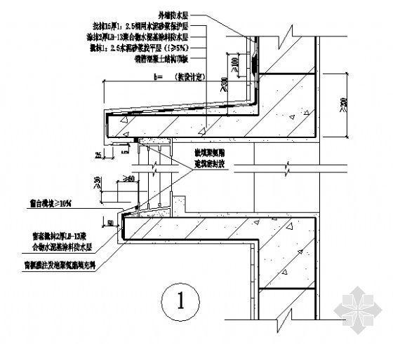 外飘式窗户构造2(DBJ15-19-97)