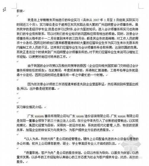 工程财务审计实习报告(2007)