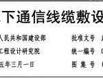 05X101-2地下通信线缆敷设