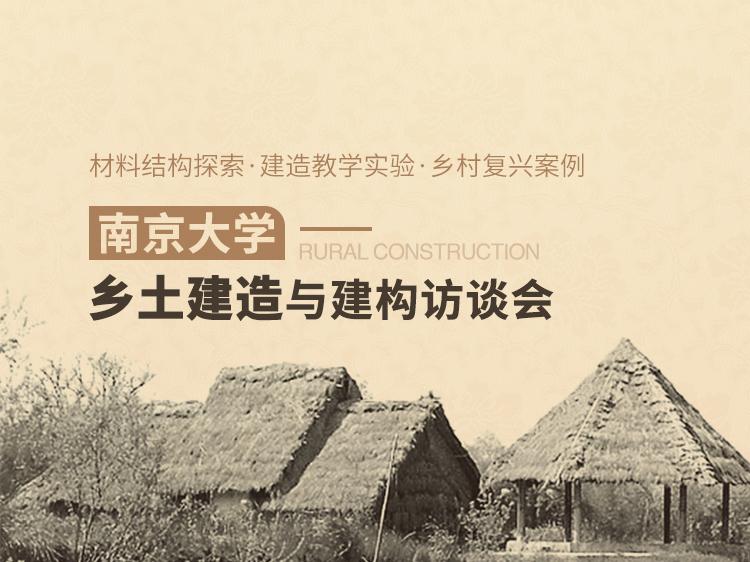 南京大学|乡土建造与建构访谈会