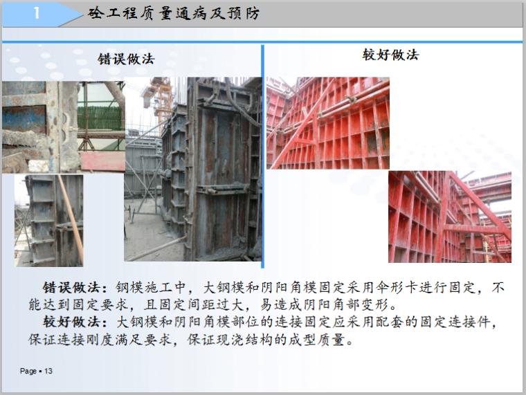 质量通病防治及行业优秀展示-钢模施工