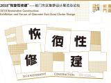 恢复性修建:前门东区集群设计论坛(下)
