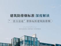 sbf123胜博发娱乐防排烟规范标准深度解析