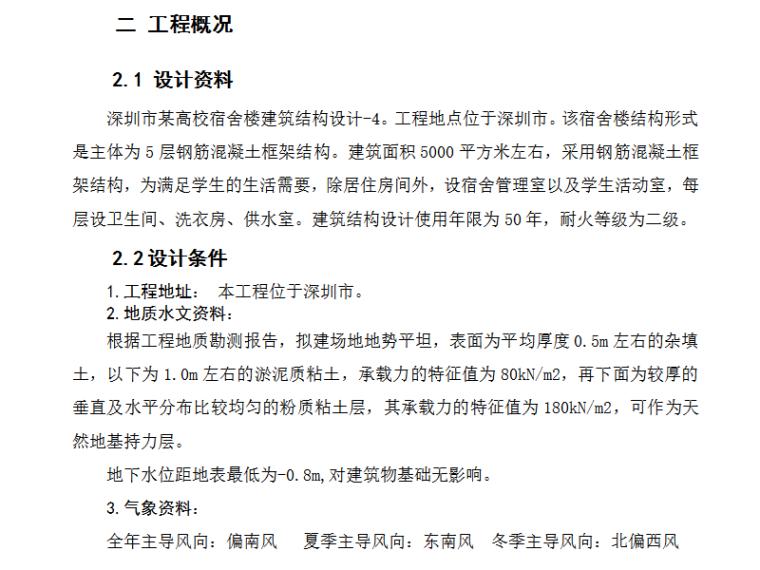 深圳市某高校五层宿舍楼建筑结构设计(Word.51页)