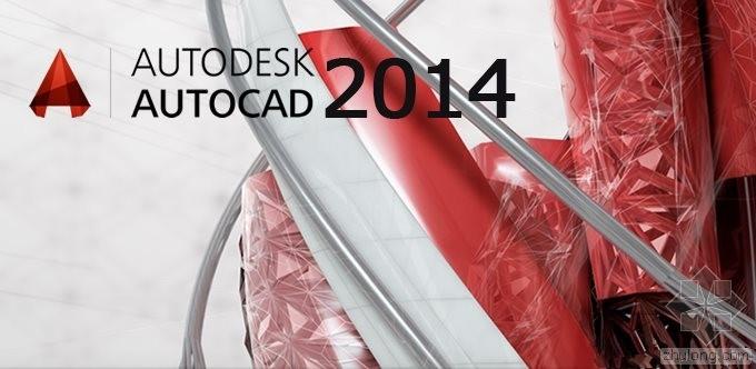 AutoCAD2014下载安装(亲测有效)
