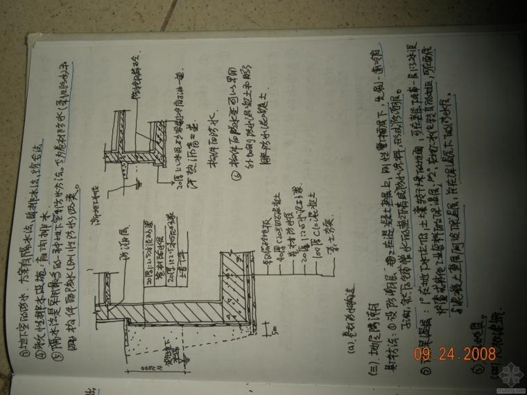 建筑构造复习资料(重点笔记+华工课堂拍摄笔记)_51