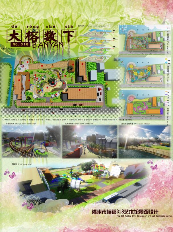 2-大榕数下--福州市榕都318艺术馆景观设计第1张图片