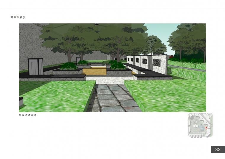 君子园景观设计_31