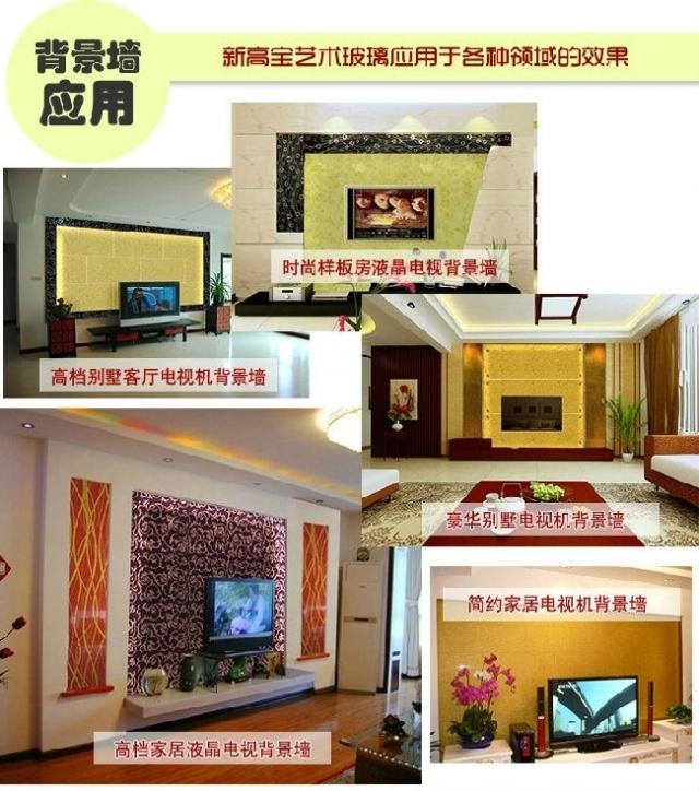 客厅电视机背景墙装修设计效果