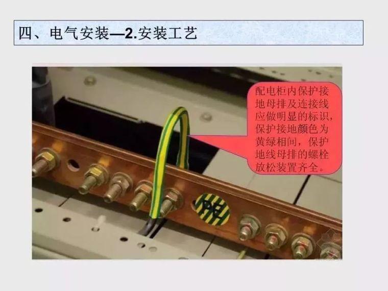 超详细的电气基础知识(多图),赶紧收藏吧!_138