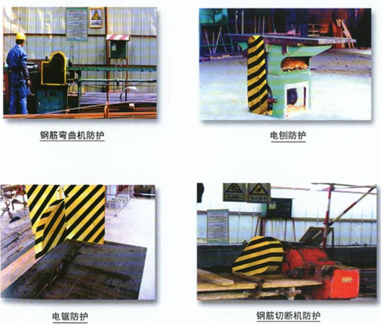 [山西]建筑工程施工安全标准化管理技术手册(69页)