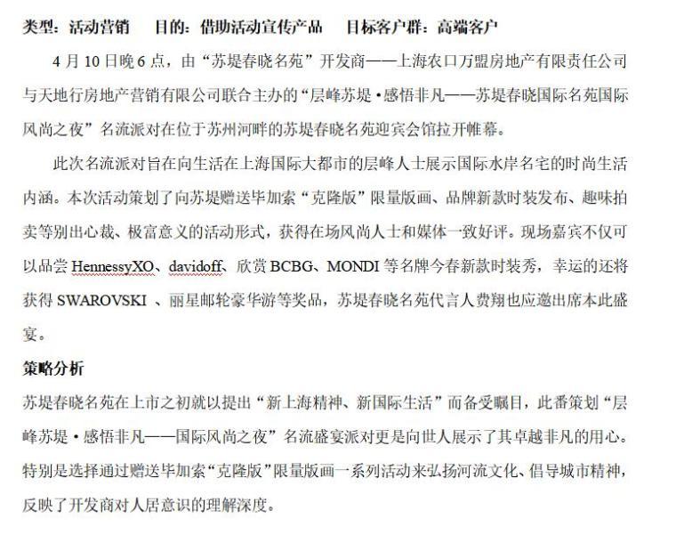 房地产营销推广活动方案集锦(共217页)_8