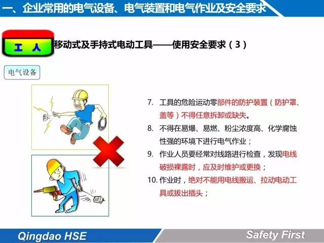 史上最全的电气安全培训,这么详细也是没谁了!(多图详解!)_35