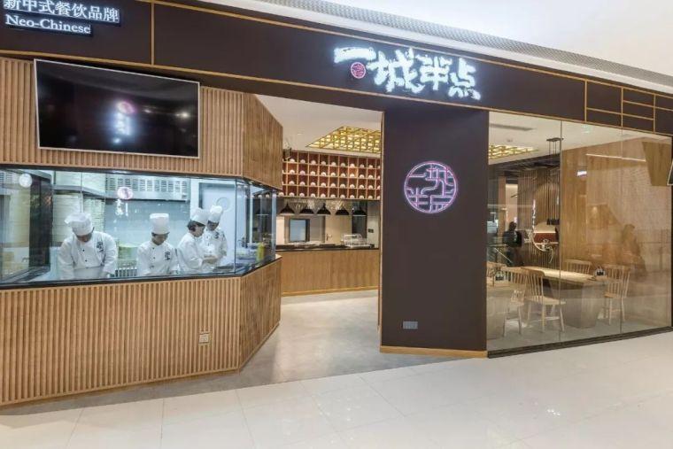 新中式创意餐饮空间设计——一城半点