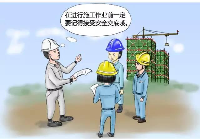 《工程项目施工人员安全指导手册》转给每一位工程人!_9