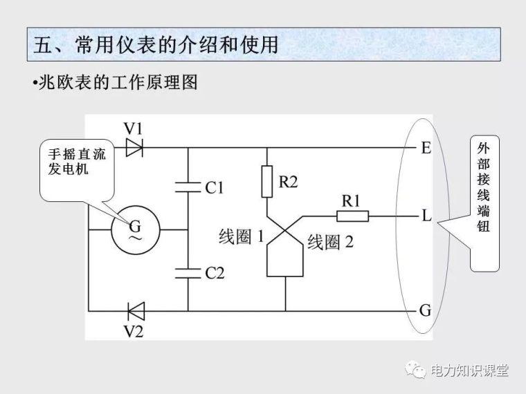 收藏!最详细的电气工程基础教程知识_222
