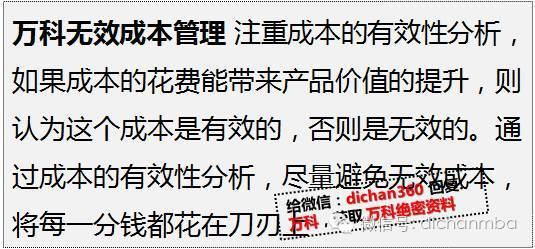 干货!中海•万科•绿城•龙湖四大房企成本管理模式大PK_37