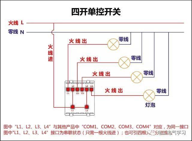 【电工必备】开关照明电机断路器接线图大全非常值得收藏!_8