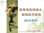 《高层建筑混凝土结构技术规程》JGJ3-2010
