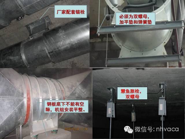 通风空调专业安装工艺重点图文解析_2