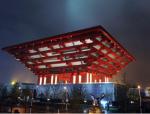 上海世博会中国馆国家馆结构设计与研究