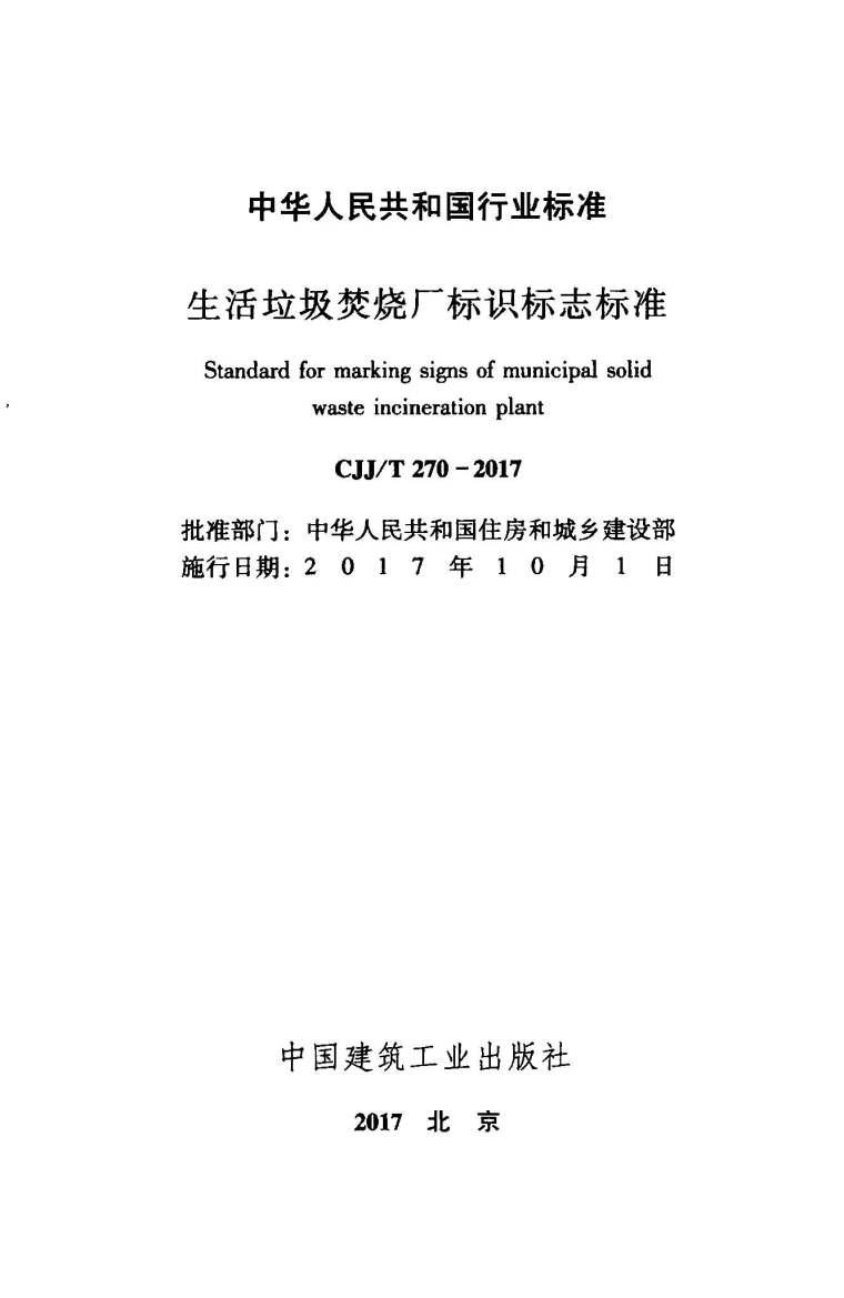 CJJ270T-2017生活垃圾焚烧厂标识标志标准