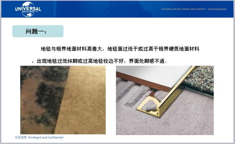 嵌入式地毯预留的施工高度及地垫的厚度选择课题研究