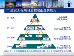 建设工程管理的前沿理论和发展(图文并茂)