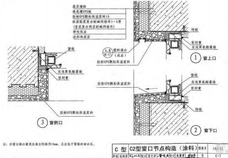 10J121外墙外保温建筑构造_2